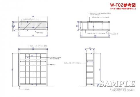 W_F02片面什器