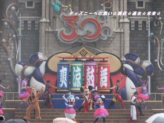 爽涼鼓舞THE ENBU(ミニーちゃん&デイジー)