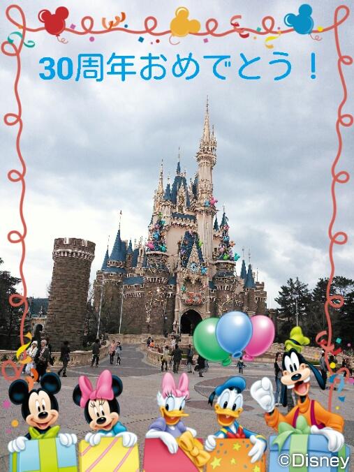 祝☆30周年!