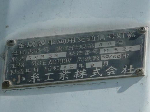 kurashikicitytamashimaotoshimasakatachosignal130524-6.jpg
