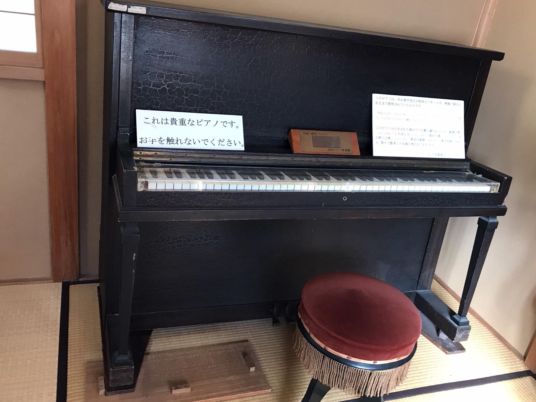 中山晋平ピアノ