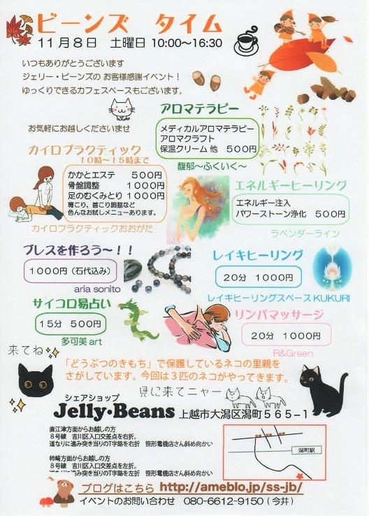 【11月8日】 イベント☆ビーンズタイム