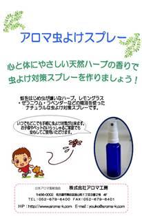 spraypop.jpg