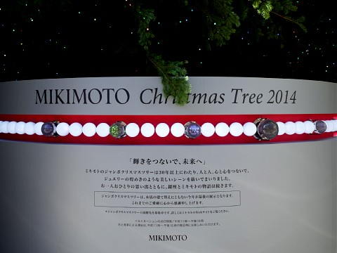 mikimoto2014xmas09.jpg