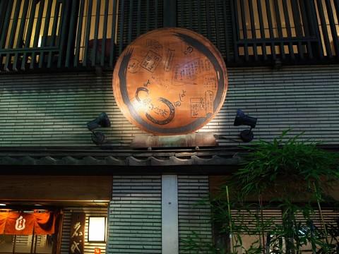nabeyakiyoshida02.jpg