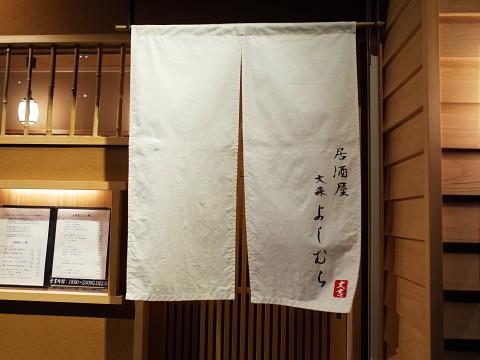 openyoshimura02.jpg