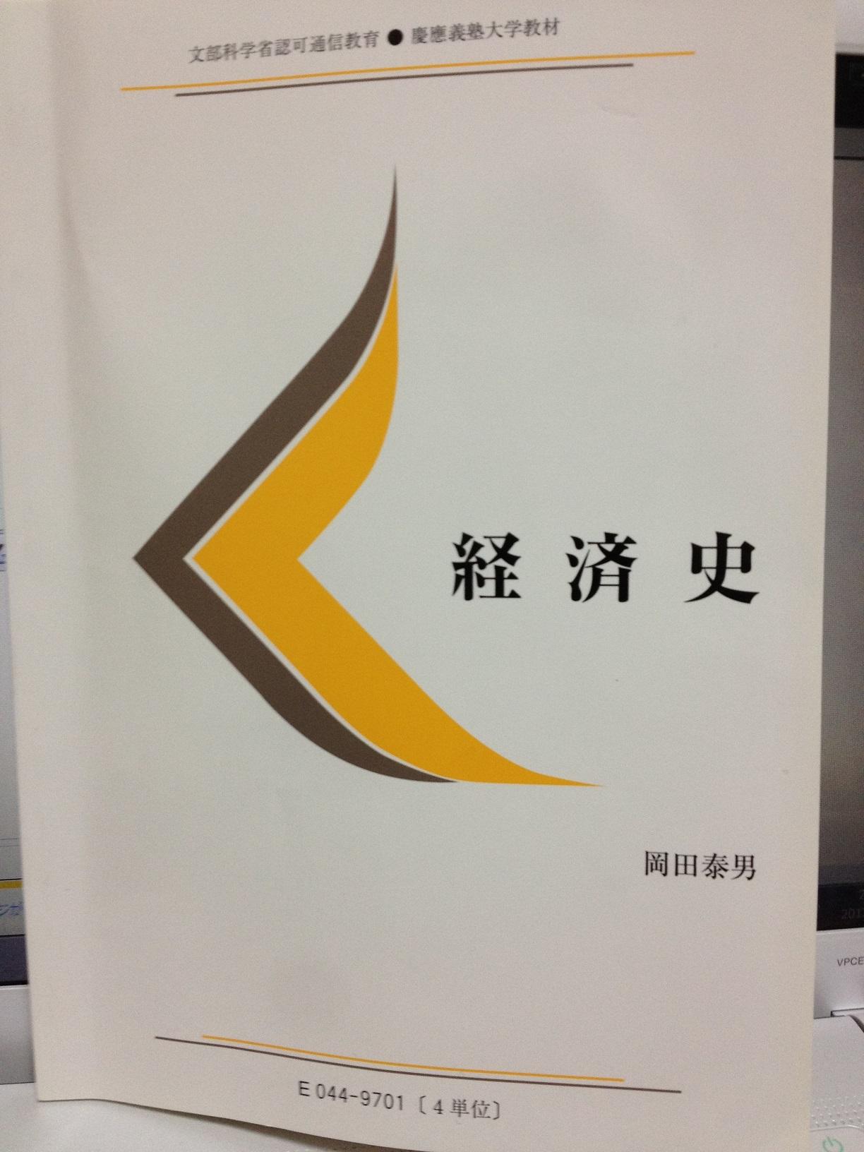 「経済史」(慶應通信教育)
