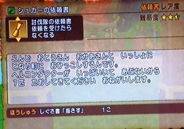 20130614191509d0c.jpg