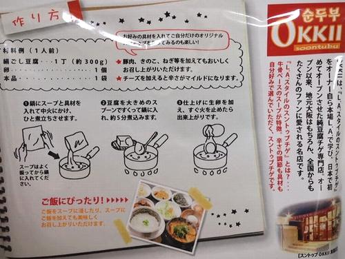 オッキースントゥブスープ (5)