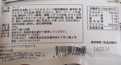 オッキースントゥブスープ (4)