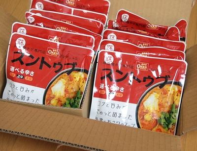 オッキースントゥブスープ (1)