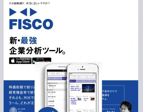 投資情報・企業分析アプリ「FISCO(フィスコ)」