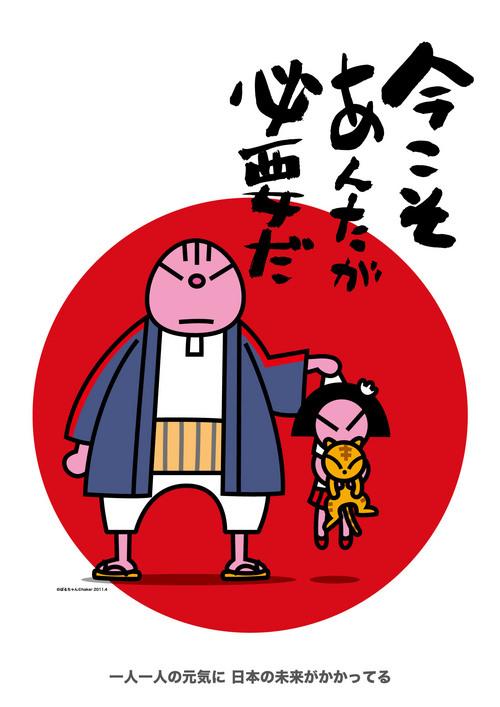 一人一人の元気に 日本の未来がかかってる