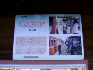 一畑電車__一畑口駅_RAILWAYS_案内板_01