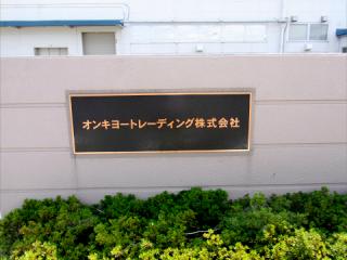 倉吉_オンキョートレーディング_02