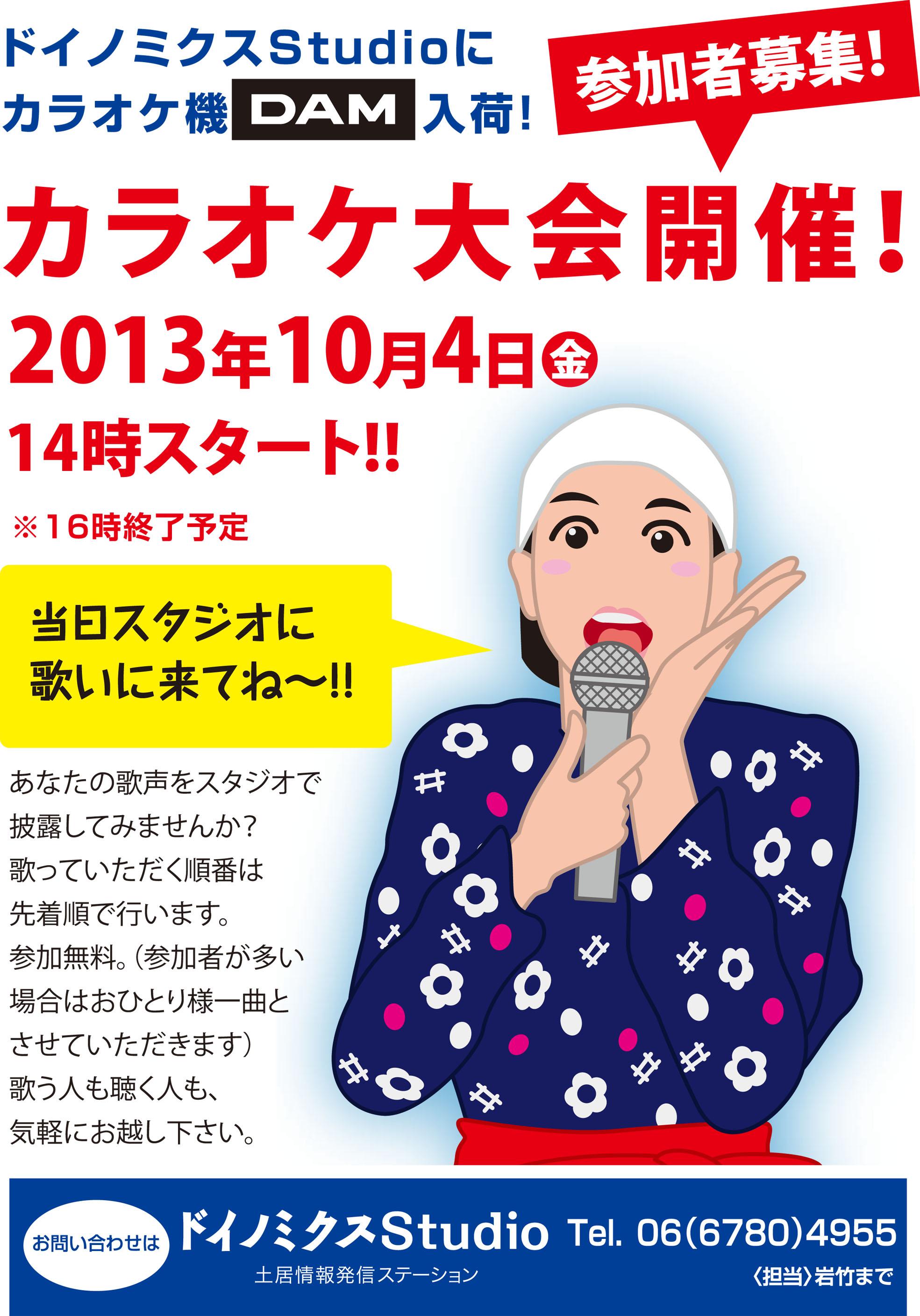 2013100413133583e.jpg