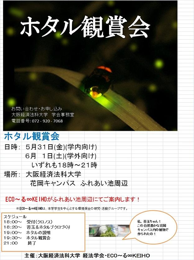 ホタル観賞会!