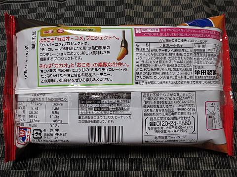 柿の種チョコ2