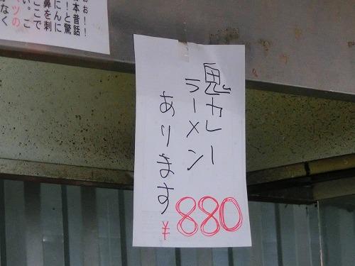 s-ちゅるるカレーCIMG9919