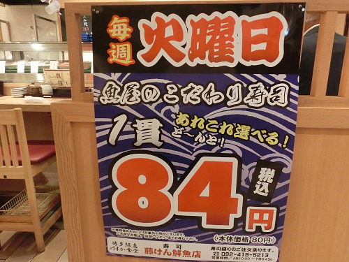 s-藤けんメニュー3CIMG0220