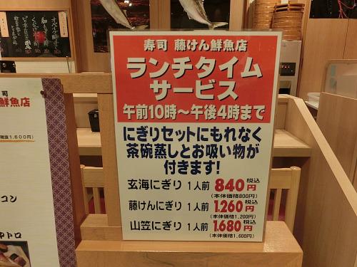 s-藤けんメニュー2CIMG0219