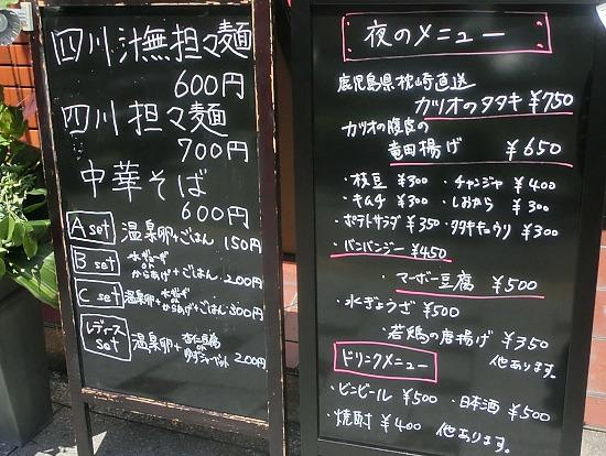 sー木村本店メニュー2CIMG9804
