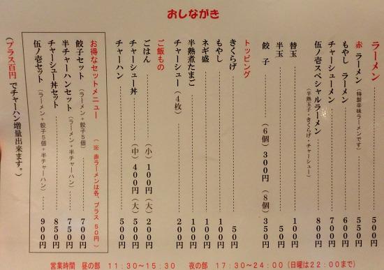 sー伍の壱メニューCIMG0088