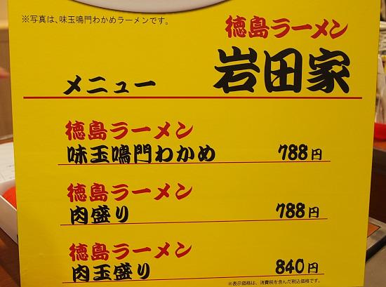 sー物産展岩田屋メニューP8282785