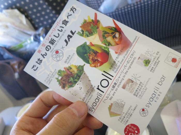 関西ーソウル 機内食