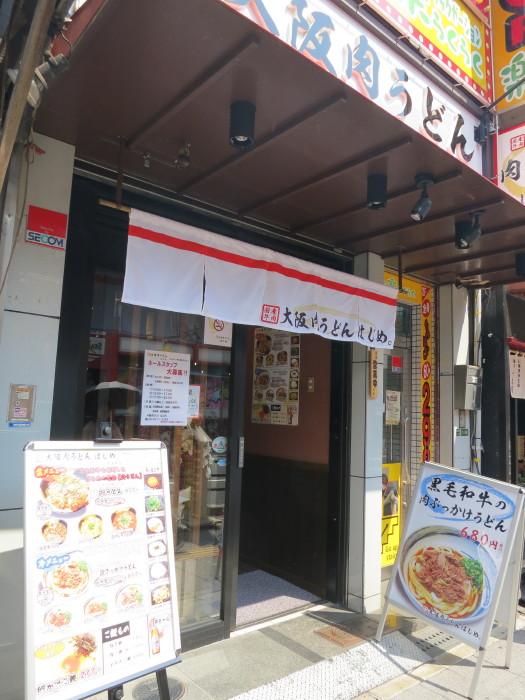 大阪肉うどん はじめ。