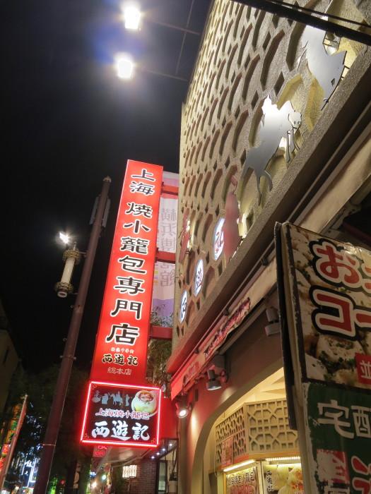 上海焼小籠包 横浜中華街