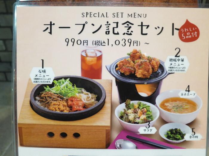 石焼炒飯店 あべのHoop