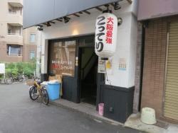 ◯寅 麺屋 山本流 つけ麺 (JR寺田町駅)