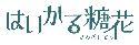 h_k_Logo_whiteバナー