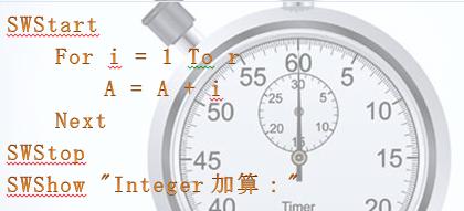 vba 時間 計測