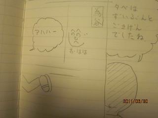 久美子漫画2.JPG