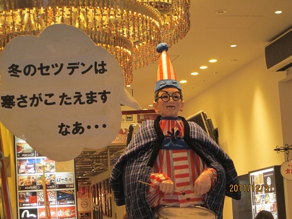 IMG_1522食い倒れ太郎.jpg