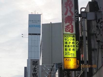 IMG_1603名古屋のすし屋.jpg