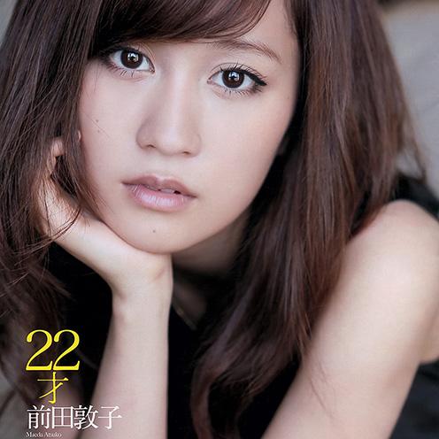 前田敦子 「22才」 グラビア画像