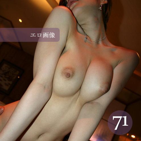 ヌけるエロ画像 Vol.71