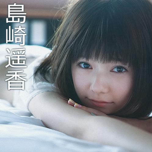 島崎遥香 「ニューぱるる、始まる。」 グラビア画像