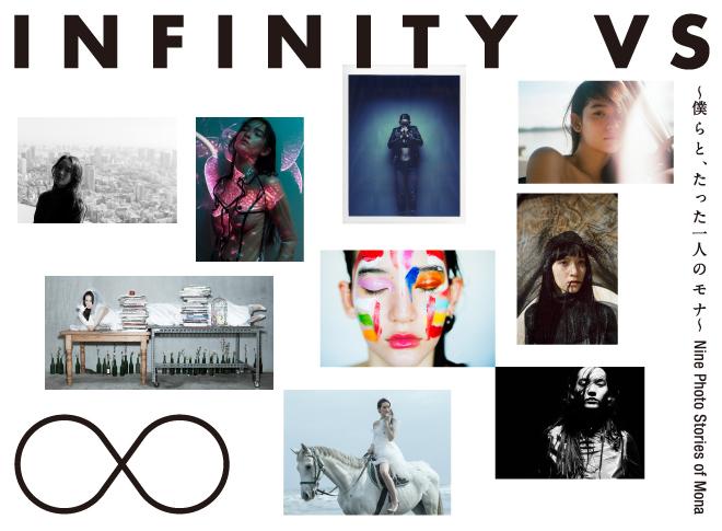 infinity_banner.jpg