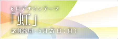 デザインテーマ「虹」