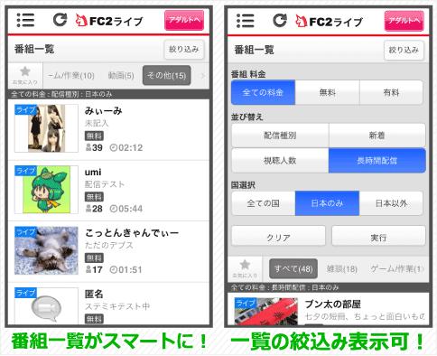 スマートフォンでFC2ライブを簡単視聴!