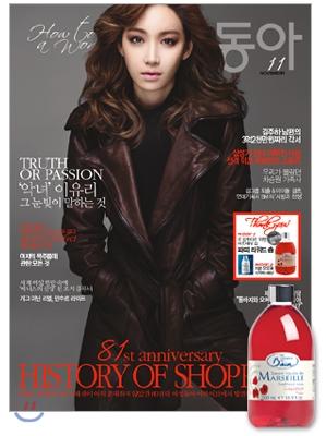 03 韓国女性誌_女性東亜_2014年11月号-2