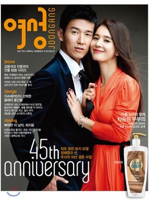 05 韓国女性誌_女性中央_2014年11月号