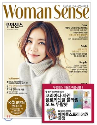 06 韓国女性誌_Woman sense_2014年11月号