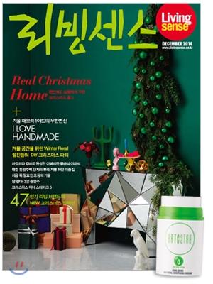 02-1 韓国女性誌_リビングセンス_2014年12月号