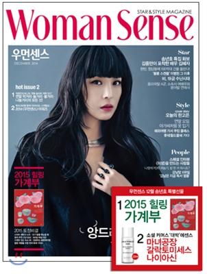 06 韓国女性誌_Woman sense_2014年12月号