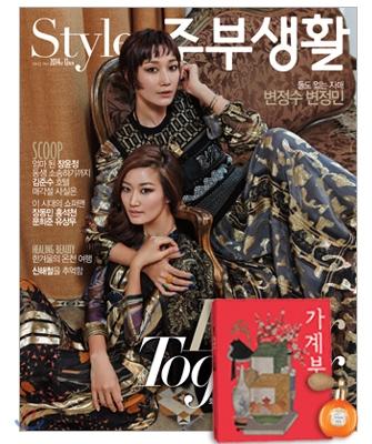 07 韓国女性誌_主婦生活_2014年12月号